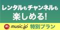 music.jpTV 30日間無料トライアル