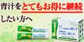 葛の花イソフラボン青汁 500円モニター