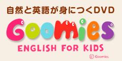 Goomies English for Kids