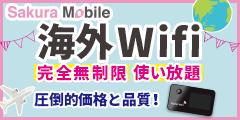 SakuraMobile海外Wifi