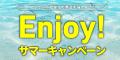 Enjoy!サマーキャンペーン