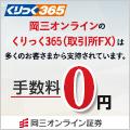 岡三オンライン証券 くりっく365