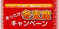秋トク祭キャンペーン