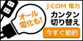 J:COM(ジェイコム) 電力