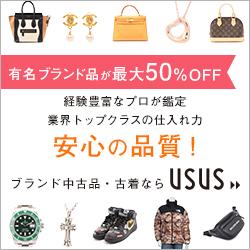 usus(ウズウズ)