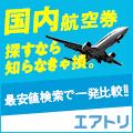 エアトリ 国内格安航空券
