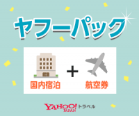 Yahoo!トラベル ヤフーパック