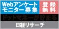 日経リサーチ アクセスパネル