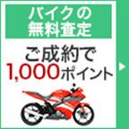楽天オート バイク一括査定