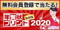 テンプレートBANK 年賀状プリント決定版2020