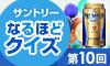 サントリーなるほどクイズ2019キャンペーン 第10回(スマホ)