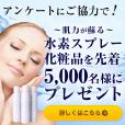 水素スプレー化粧品プレゼントキャンペーン