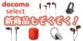 docomo Online Shop(ドコモ) オプション用品