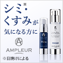 AMPLEUR(アンプルール) ラグジュアリーホワイトトライアル