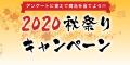 2020春待ちキャンペーン
