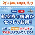 じゃらんパック(JALダイナミックパッケージ)