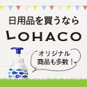 LOHACO(ロハコ)