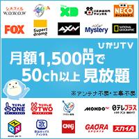 ひかりTV 2ねん割