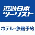 近畿日本ツーリスト 国内旅行