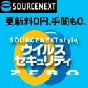 SOURCENEXT(ソースネクスト)